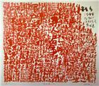北京天放画廊 瑞士私人收藏家   (2)